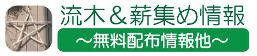 流木&薪集め情報サイト